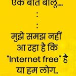 Hindi Funny Quotes Images Wallpaper