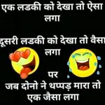 Hindi Funny Quotes Latest Images