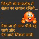Hindi Funny Quotes Photo