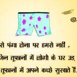 Hindi Funny Quotes Photo Pics