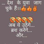 Hindi Funny Quotes Photo wallpaper