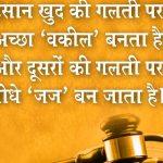 Hindi Funny Quotes Pics