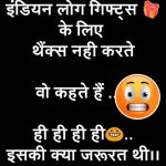 Hindi Funny Quotes Pics For Facebook