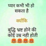 Hindi Funny Quotes Pics Free Download