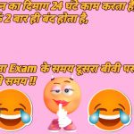 Hindi Funny Quotes Pics Hd Picrures