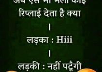 Hindi Funny Quotes Pictures