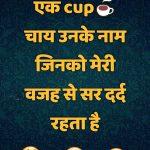 Hindi Funny Quotes Wallpaper Free