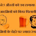 Hindi Funny Quotes Wallpaper Pics