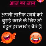 Hindi Funny Quotes wallpaper