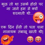 Hindi Funny Whatsapp DP Images photo pics hd