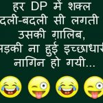 Hindi Funny Whatsapp DP Images pictures free hd download
