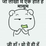 Hindi Funny Whatsapp DP Images photo download