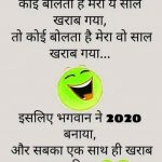 Hindi Funny Whatsapp DP Images photo free hd
