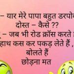Hindi Funny Whatsapp DP Images photo hd