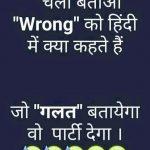 Hindi Funny Whatsapp DP Images pics hd