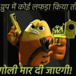 Hindi Funny Whatsapp DP Images photo for download