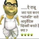 Hindi Funny Whatsapp DP Images photo for babu rao