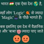 Hindi Funny Whatsapp DP Images pics for very funny