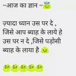 Hindi Funny Whatsapp DP Images photo download free hd