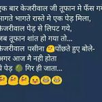 Hindi Funny Whatsapp DP Images pictures for hd