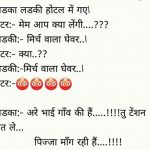 4598+ Funny Jokes In Hindi For Whatsapp Images Download Free