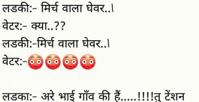 Hindi Funny Whatsapp DP Images photo for hd