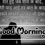 Hindi Good Morning Shayari Images wallpaper download