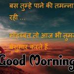 Hindi Good Morning Shayari Images photo download