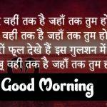 Hindi Good Morning Shayari Images wallpaper pics hd