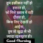 Hindi Good Morning Shayari Images photo free hd