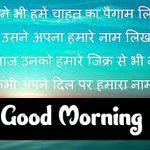 Hindi Good Morning Shayari Images