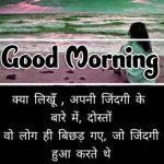 Hindi Good Morning Shayari Images pictures free hd