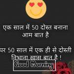 Hindi Good Morning Shayari Images pics hd