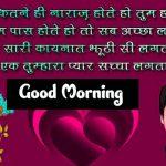 Hindi Good Morning Shayari ImagesHindi Good Morning Shayari Images photo download