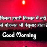Hindi Good Morning Shayari Images pics download