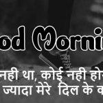 Hindi Good Morning Shayari Images photo hd