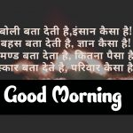542+ Best Good Morning Image With Shayari Pictures Wallpaper Download