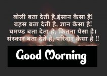 Hindi Good Morning Shayari Images