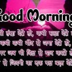 Hindi Good Morning Shayari Images wallpaper free hd