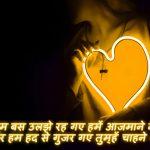 Hindi Heart Touching Whatsapp Dp Images photo free hd