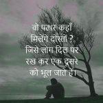 Hindi Heart Touching Whatsapp Dp Images