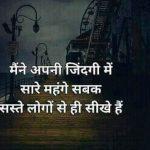 Hindi Heart Touching Whatsapp Dp Images wallpaper free hd