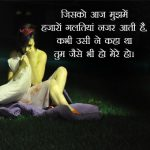 Hindi Heart Touching Whatsapp Dp Images pictures for hd