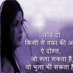 Hindi Heart Touching Whatsapp Dp Images pics hd