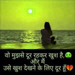 Hindi Heart Touching Whatsapp Dp Images photo download