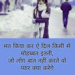 Hindi Heart Touching Whatsapp Dp Images photo pics hd