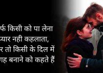 Hindi Love Status For Whatsapp Dp