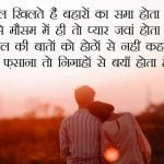 Hindi Love Status For Whatsapp Dp Images photo download