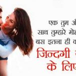 Hindi Love Status For Whatsapp Dp Images wallpaper photo hd