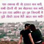 Hindi Love Status For Whatsapp Dp Images photo free hd